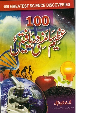 100 Azeem Science Deryaften