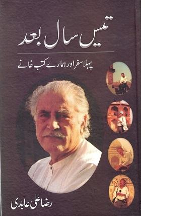 30 Sal Bad (Pehla Safar Or Humare Kutab Khanay)