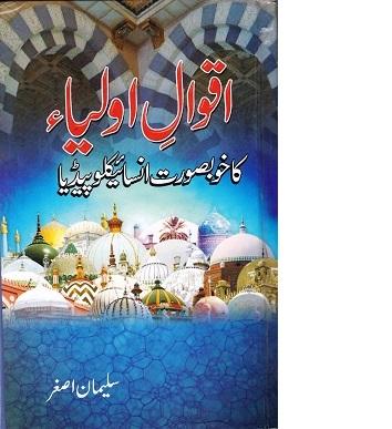 Aakwaal-e-Oleya ( Ka Khobsorat Encyclopedia)