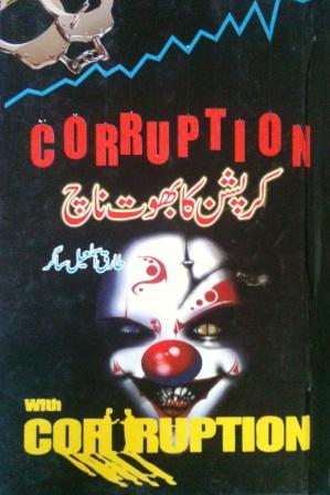 Corruption ka Bhoot Naach