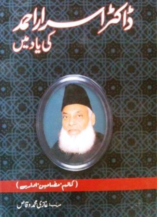 Dr Israr Ahmed ki Yaad Main